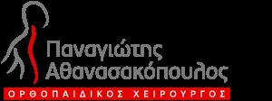 Αθανασακόπουλος Παναγιώτης